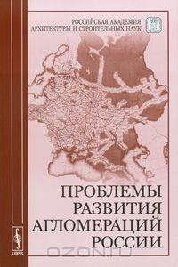 Проблемы развития агломераций россии
