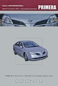 Руководство По Эксплуатации Nissan Primera